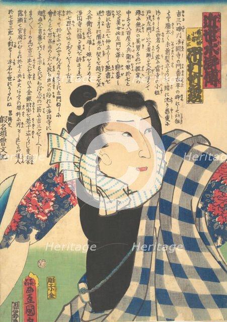 Ichimura Takenojo V as Yukanba Kozo Kichiza, from A Modern Water Margin (Kinsei suikoden),..., 1862. Creator: Utagawa Kunisada.